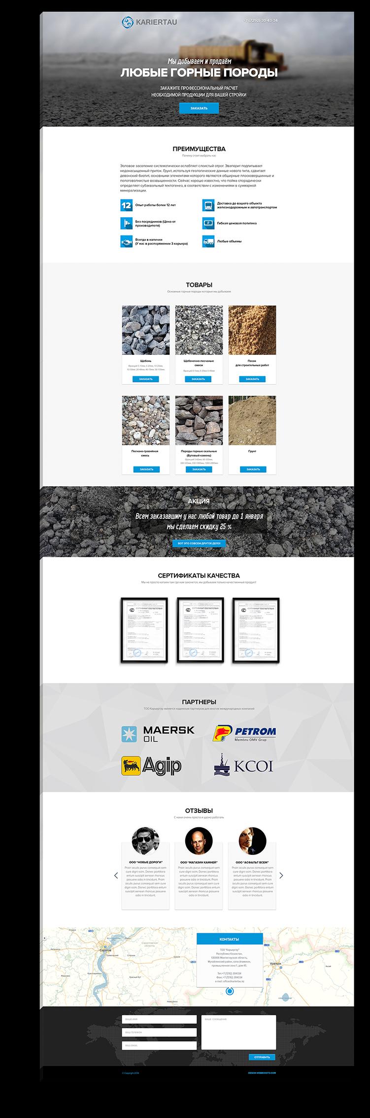 Лендинг Строительных материалов